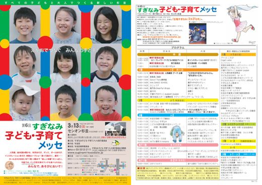 201102_chirashi.jpg