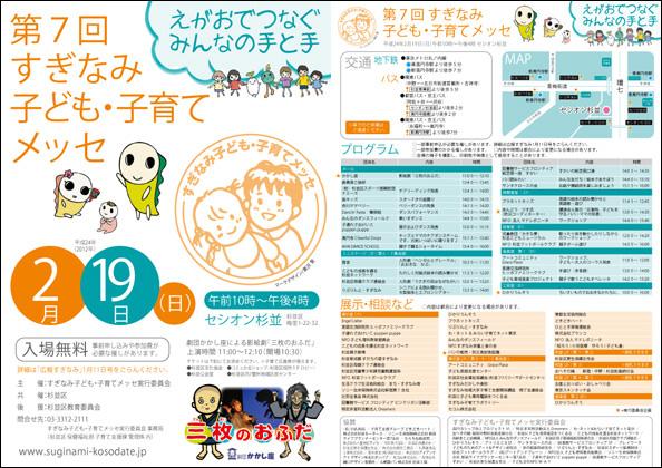 201201_chirashi.jpg